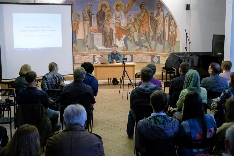 ВИДЕО: Библейская экзегеза в восточносирийской мистике