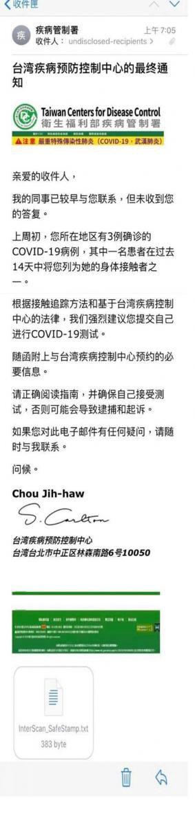 Фейковий імейл із останнім попередженням, надісланий спрощеними китайськими ієрогліфами від імені тайванської влади