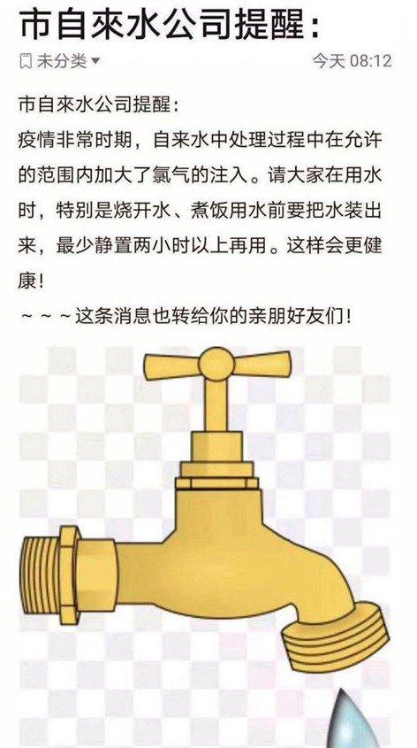 Фейкове повідомлення про збільшення кількості хлору в воді з кранів — нібито від державної Тайванської Водної Корпорації