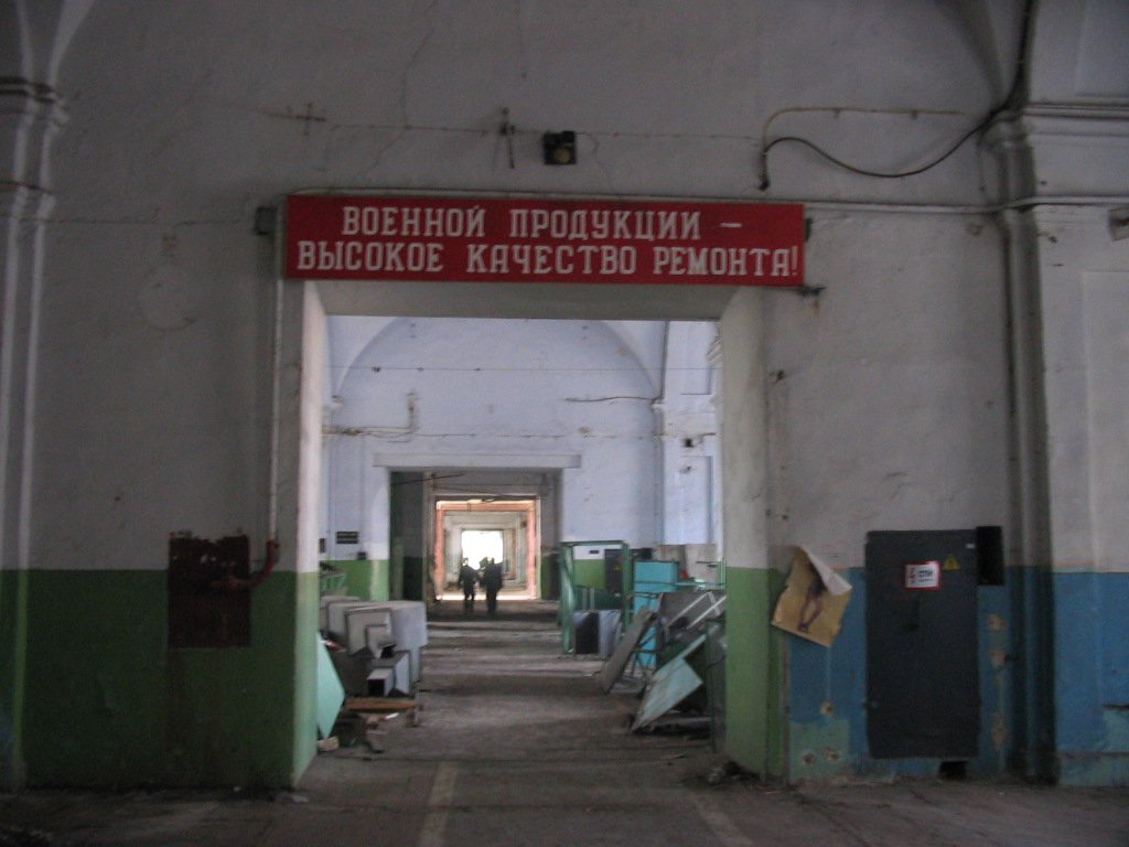 Так було. Червоний транспарант в арсеналі до реконструкції – нагадування про СРСР, де військова міць була пріоритетом перед іншими галузями промисловості