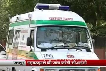 108 ambulances scam CBI probe Congress leaders
