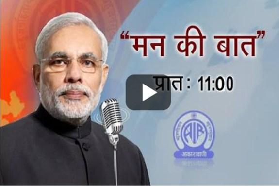 PM Modi addresses 22nd 'Mann ki Baat'