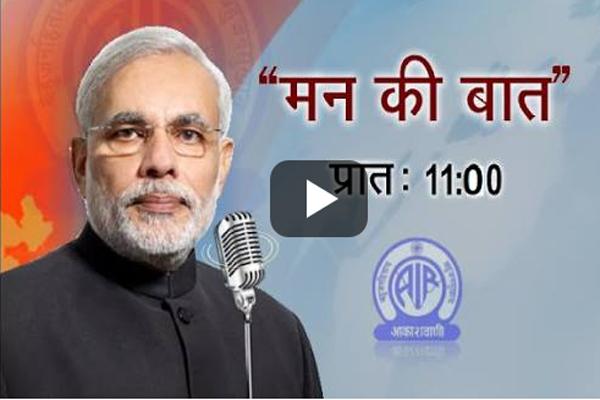 Mann Ki Baat PM Narendra Modi