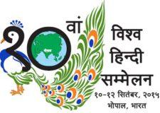 भारतीयता की प्रतिनिधि भाषा हिन्दी