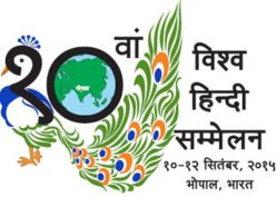 10th_logoNational Hindi Conference