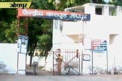 जोधपुर जेल बना कैदियों का ऐशगाह