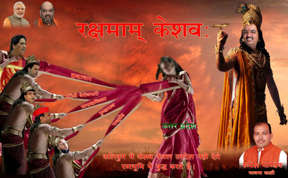 BJP controversial poster keshav maurya became lord krishna