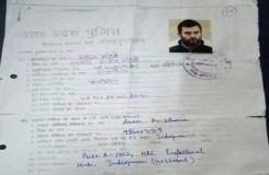 पुलिस वेरिफिकेशन फॉर्म पर राहुल गांधी नौकर !