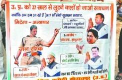मिशन यूपी में कांग्रेस का 'पोस्टर वॉर', राहुल गांधी बने दबंग
