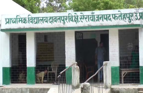 govt. school fatehpur uttar pradesh
