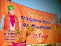 आजम खान ने राम मंदिर निर्माण के लिए लगवाए पोस्टर