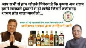 शराब: प्रतिबंध ज़रूरी या शासकीय संरक्षण?