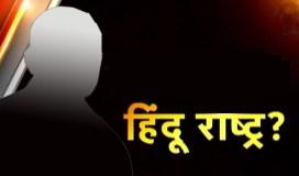 भारत को 'हिंदू राष्ट्र' बनाने के लिए ये करेंगे हिन्दू संगठन