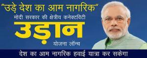 उड़ान स्कीम का PM मोदी ने किया शुभारभ, आम आदमी की उड़ान