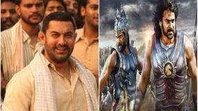 बाहुबली-2 को पटका आमिर की दंगल ने