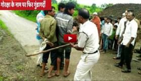 Video : गोरक्षा के नाम पर गुंडागर्दी, PM मोदी की चेतावनी बेअसर