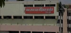 गोरखपुर हादसे में इन 4 लोगों की लापरवाही से हुई बच्चों की मौत, डॉ कफील को क्लीनचिट