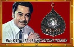 किशोर कुमार को भारत रत्न देने की मांग. देशभर से खंडवा पहुंचे किशोर प्रेमी