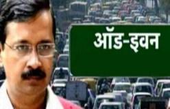 दिल्ली में चार नवंबर से फिर लागू होगा ऑड-ईवन, गडकरी बोले- जरूरत नहीं