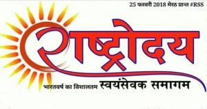 मेरठ में RSS का महासमागम, लाखों स्वयंसेवक जुटेंगे