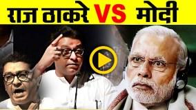 राज ठाकरे बोले – मोदी मुक्त भारत बनाया जाना चाहिए