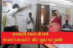 Viral Video : सरकारी दफ्तर में ठुमके, नागिन डांस