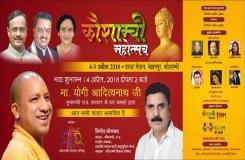 कौशांबी महोत्सव आमंत्रण कार्ड से नदारद मोदी व भाजपा शीर्ष नेतृत्व