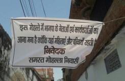 मोहल्ले में भाजपा नेताओं और कार्यकर्ताओं का आना मना है, इलाहाबाद में लगे पोस्टर्स