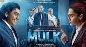 Mulk Banned In Pakistan: पाकिस्तान में फिल्म 'मुल्क' हुई बैन