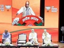 भाजपा कार्यकारिणी बैठक में पेश हुआ विजन 2022, विपक्ष ने किया कुछ यूँ हमला