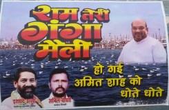 'राम तेरी गंगा मैली हो गई, अमित शाह को धोते-धोते', लगे विवादित पोस्टर