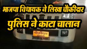 BJP MLA ने कार के नंबर प्लेट पर 'चौकीदार' लिखा, पुलिस ने काटा चालान