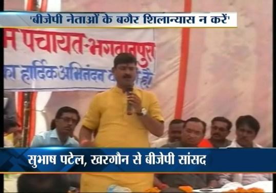 MP Subhash Patel