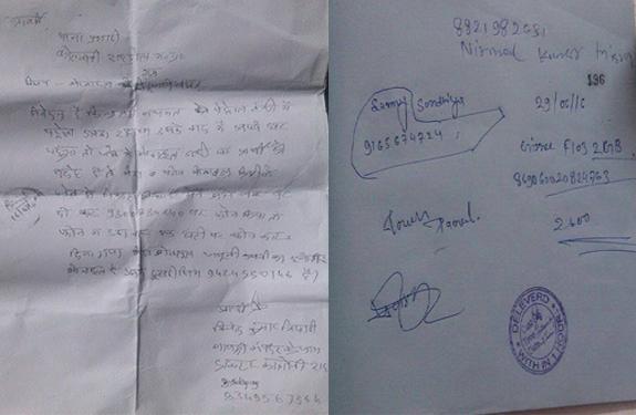 Police Complaint Against Mobile Centre