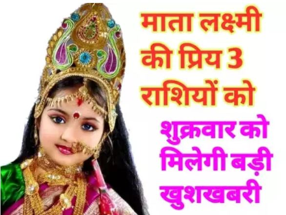 Lovely-3-zodiac-signs-of-Mata-Lakshmi-will-get-good-news-on-Friday-1