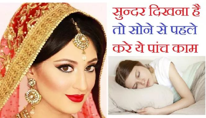 If-you-want-to-look-beautiful-then-do-these-5-things-before-sleeping-know-why-it-is-important