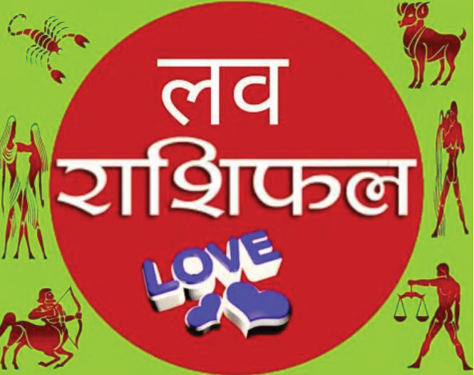 Love-Prediction-On-Monday-25-January-know-that-you-will-get-true-love