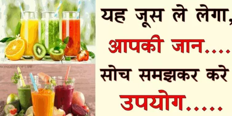 Do-not-drink-juice-even-after-forgetting-these-4-diseases