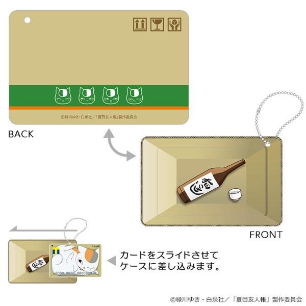 夏目友人帳 みっちりニャンコ先生スライドカードケース