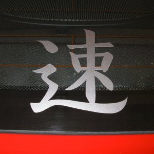 Japanese Fast / Speed Character Decal – Kanji Vinyl Car Sticker