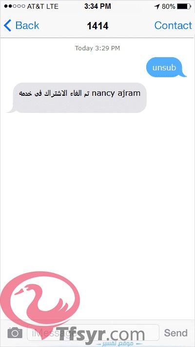 طريقة الغاء خدمة نانسي عجرم من اورانج 2019