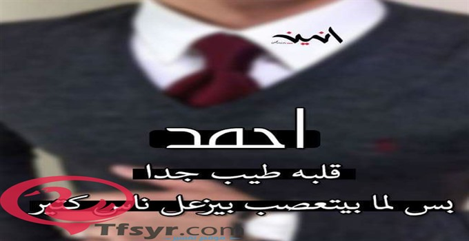 تفسير اسم احمد في المنام للعزباء وللحامل لابن سيرين