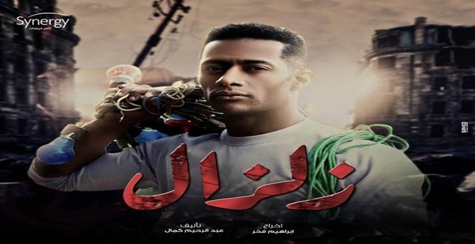 ملخص حلقه اليوم مسلسل زلزال محمد رمضان 2019