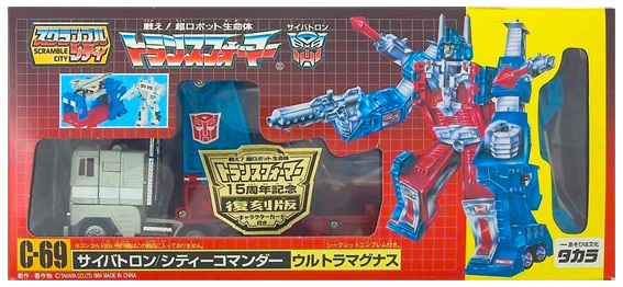 File:Reissue ultra magnus.jpg
