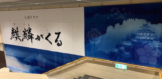 Tokyo Now#19- Will the KIRIN come? 2020 NHK period drama