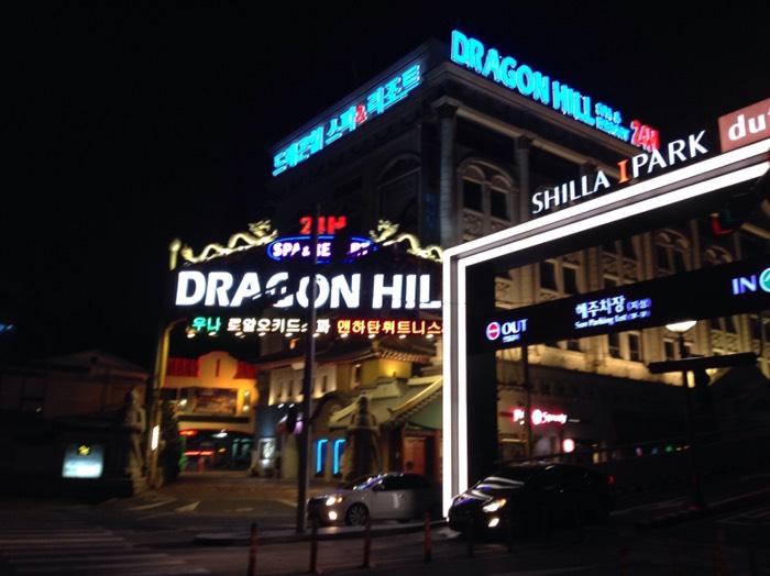ソウルのドラゴンヒルズスパ。