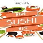 News Sushi #107: Morsels of News from Japan and Beyond