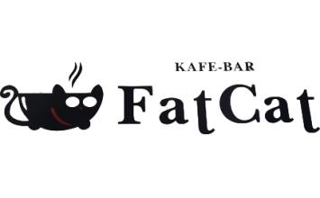 Кафе-бар Fat Cat
