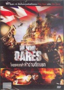 Boomerang He Who Dares /โคตรคนกล้า ฝ่าด่านตึกนรก (DVD SE)