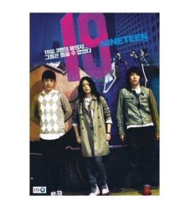 Boomerang 19-Nineteen (รักสามเรา เหงาอันตราย) DVD 3 แผ่น